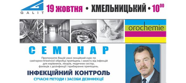 Сучасні методи і засоби дезинфекції: 19 жовтня семінар у Хмельницькому